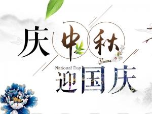 安徽天康(集团)股份有限公司祝大家中秋节快乐!
