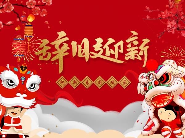 安徽天康(集团)股份有限公司祝大家新年快乐!