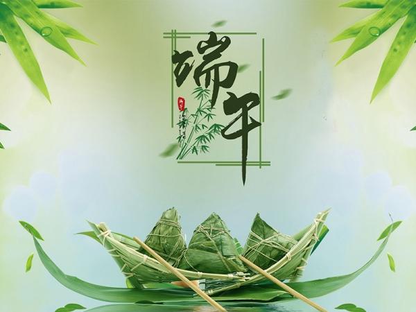 安徽天长仪表电缆厂家直销平台祝大家端午节安康!