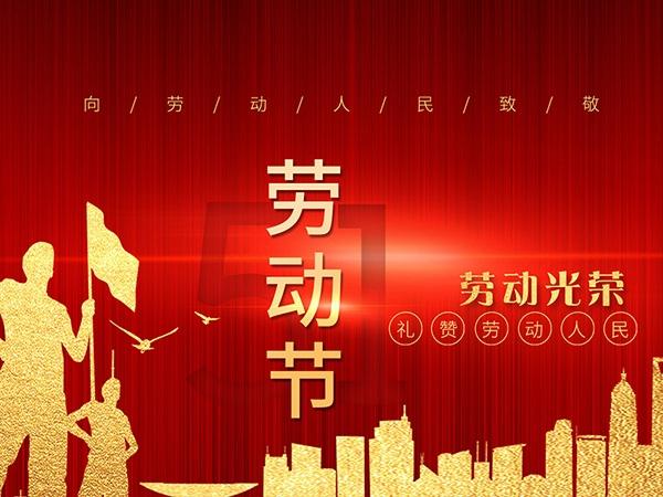 安徽天康(集团)股份有限公司祝大家劳动节快乐!